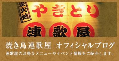焼き鳥連歌屋 オフィシャルブログ